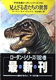見えざる者たちの世界 (ハヤカワ文庫SF―宇宙英雄ローダン・シリーズ 192)