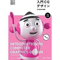 入門CGデザイン-CG制作の基礎- [改訂新版]