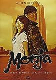 Monja [DVD]