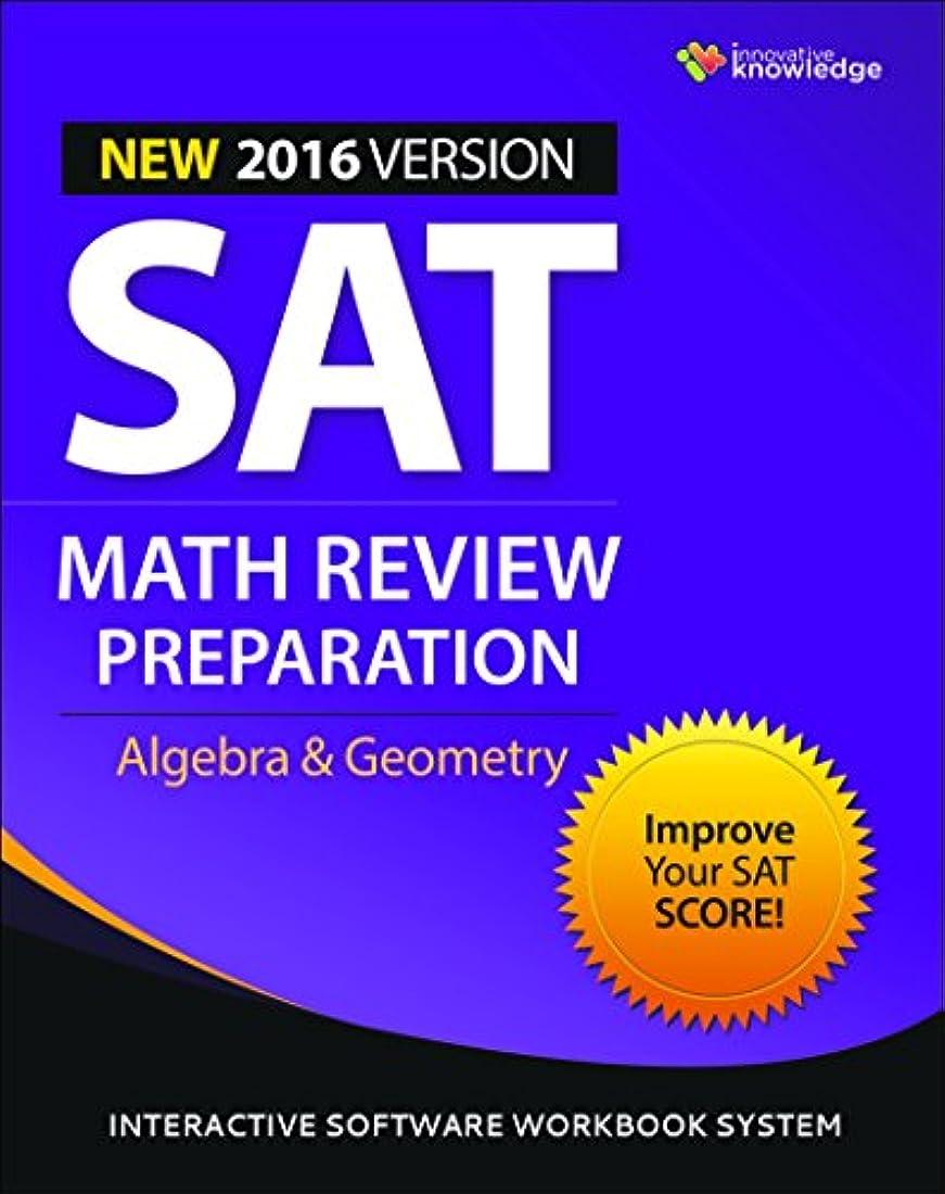 アメリカ大学受験SAT数学テストの準備 [オンラインコード]