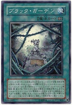 遊戯王/第6期/2弾/CSOC-JP048SR ブラック・ガーデン【スーパーレア】