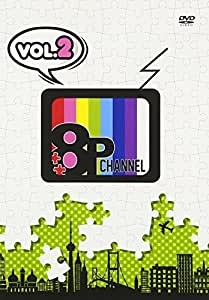 「8P channel」Vol.2 [DVD]
