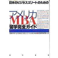 日本のビジネスエリートのためのアメリカMBA留学完全ガイド―受験対策から企業派遣の実際まですべての情報を網羅
