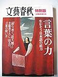 文藝春秋 特別版2005年 03月臨時増刊号