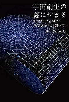 [歩吾路次晴]の宇宙創生の謎にせまる