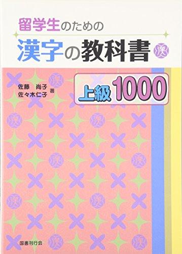 留学生のための漢字の教科書 上級1000