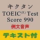 キクタンTOEIC(R) Test Score 990 例文音声【英単語+例文テキストデータ付】(アルク) [ダウンロード]