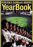 福岡ソフトバンクホークス イヤーブック2010 (SOFTBANK MOOK)