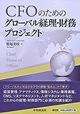 CFOのためのグローバル経理・財務プロジェクト