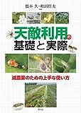 天敵利用の基礎と実際: 減農薬のための上手な使い方