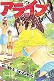 アライブ 最終進化的少年(14) (月刊少年マガジンコミックス)