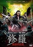 修羅:黒衣の反逆[DVD]