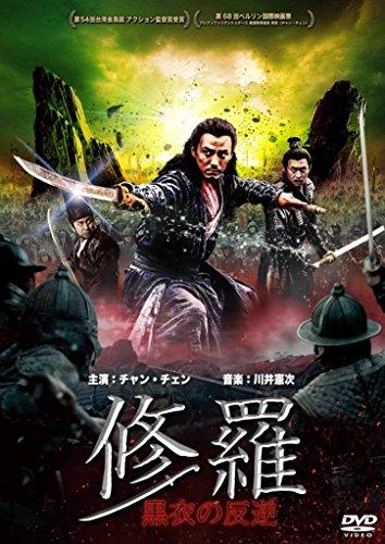 修羅:黒衣の反逆 DVD