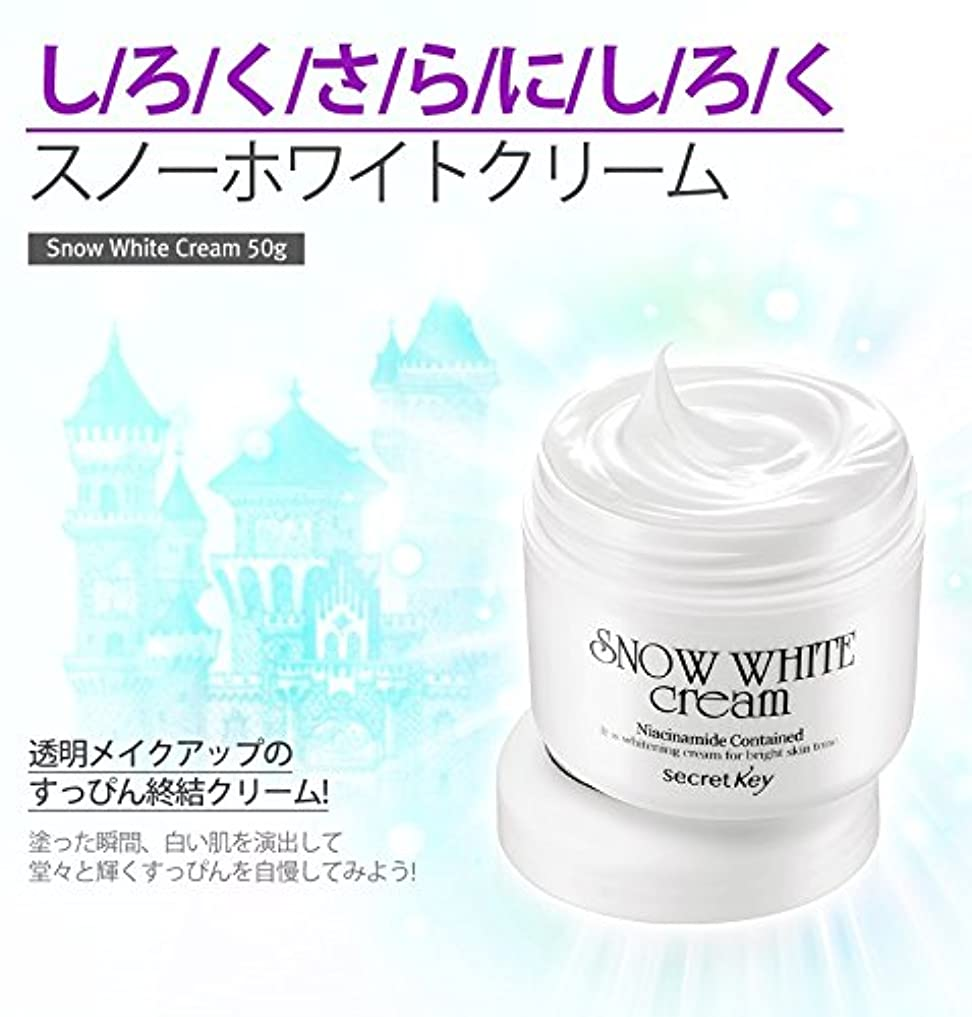 分注する極めて乱すSecret key シークレッドキー スノー?ホワイト?ミルキー?パック 200g (Snow White Milky Pack)/シークレットキー スノーホワイト クリーム(Snow White Cream 50g)...