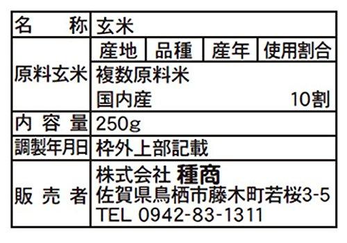 赤米 袋250g