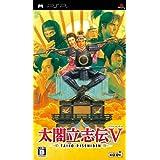 太閤立志伝V - PSP
