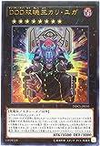 遊戯王 DOCS-JP050-UR 《DDD双暁王カリ・ユガ》 Ultra