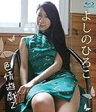 よしのひろこ 色情遊戯2 BD KUDETA公式サイト限定版 [Blu-ray]