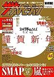 ザテレビジョン 首都圏・関東版 29年1/13号増刊号