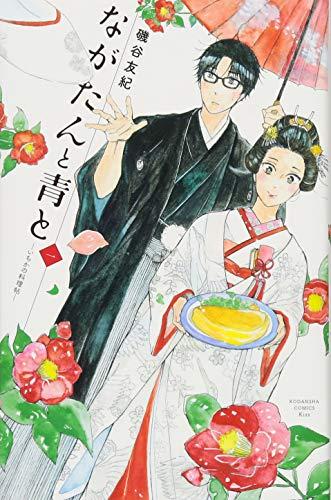 ながたんと青と-いちかの料理帖-(1) (KC KISS)