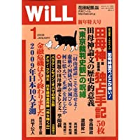 WiLL (マンスリーウィル) 2009年 01月号 [雑誌]