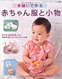 手縫いで作る赤ちゃん服と小物 (レディブティックシリーズ no. 2986) 画像