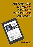 画像+図形+文章混じりの本をキンドル本とオンデマンド本で出版してみた