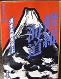修羅海道―清水次郎長伝〈上〉 (角川文庫)