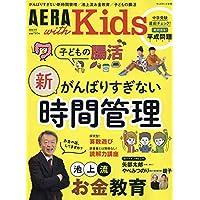 AERA with Kids (アエラ ウィズ キッズ) 2018年 冬号 [雑誌]