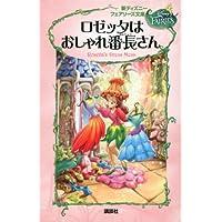 新ディズニー フェアリーズ文庫 3 ロゼッタはおしゃれ番長さん (ディズニーフェアリーズ文庫)