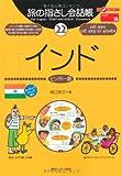 旅の指さし会話帳22 インド(ヒンディー語) (旅の指さし会話帳シリーズ)
