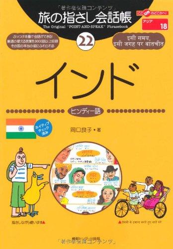 旅の指さし会話帳22インド (旅の指さし会話帳シリーズ)
