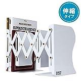 BEATON JAPAN 本好きの人も納得のスッキリ収納 伸縮型 ブックスタンド ブックエンド 本立て 金属製 卓上収納 書斎 オフィス 書類 整理 整頓 白(ホワイト)