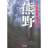 熊野―日本霊界風土記