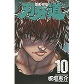 刃牙道 10 (少年チャンピオン・コミックス)