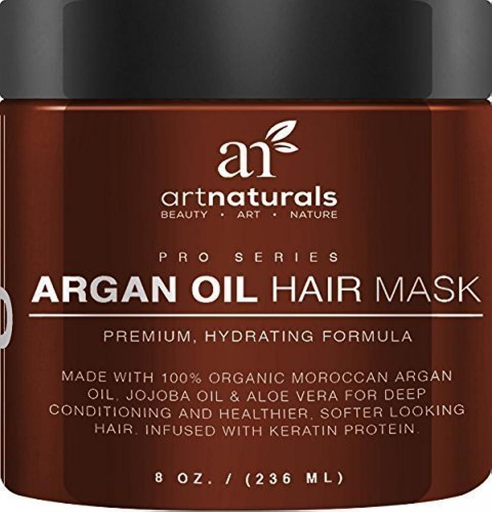 診療所自信がある散逸アメリカで売れている! アラガンオイル ヘアマスク  (Argan Oil Hair Mask, Deep Conditioner)(海外直送品) [並行輸入品]
