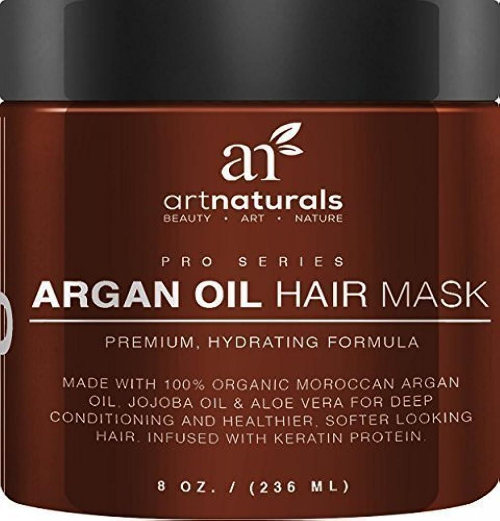 会話型分析兵士アメリカで売れている! アラガンオイル ヘアマスク  (Argan Oil Hair Mask, Deep Conditioner)(海外直送品) [並行輸入品]