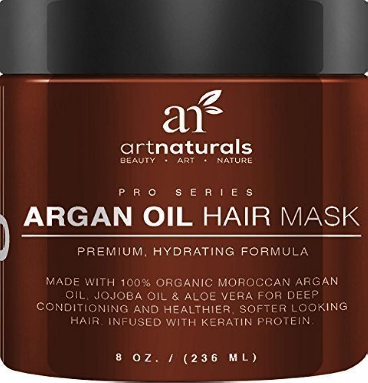 晴れ方向穴アメリカで売れている! アラガンオイル ヘアマスク  (Argan Oil Hair Mask, Deep Conditioner)(海外直送品) [並行輸入品]