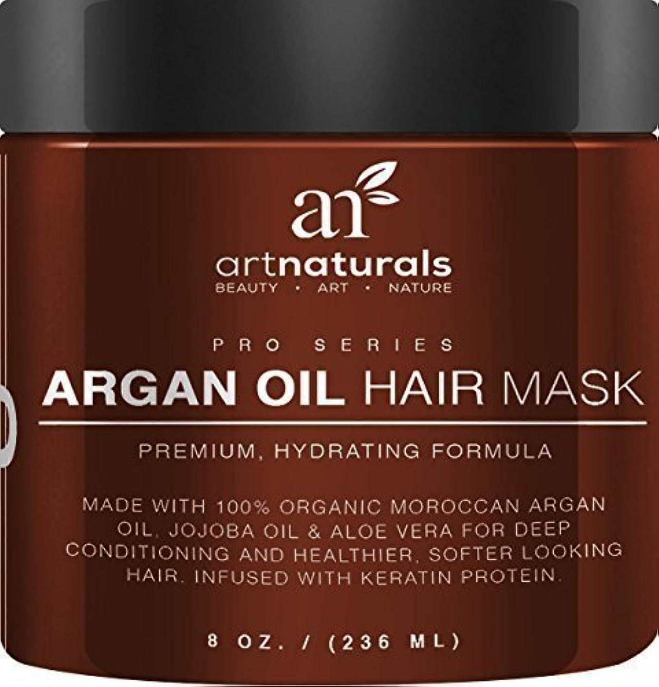 折り目コテージ予感アメリカで売れている! アラガンオイル ヘアマスク  (Argan Oil Hair Mask, Deep Conditioner)(海外直送品) [並行輸入品]