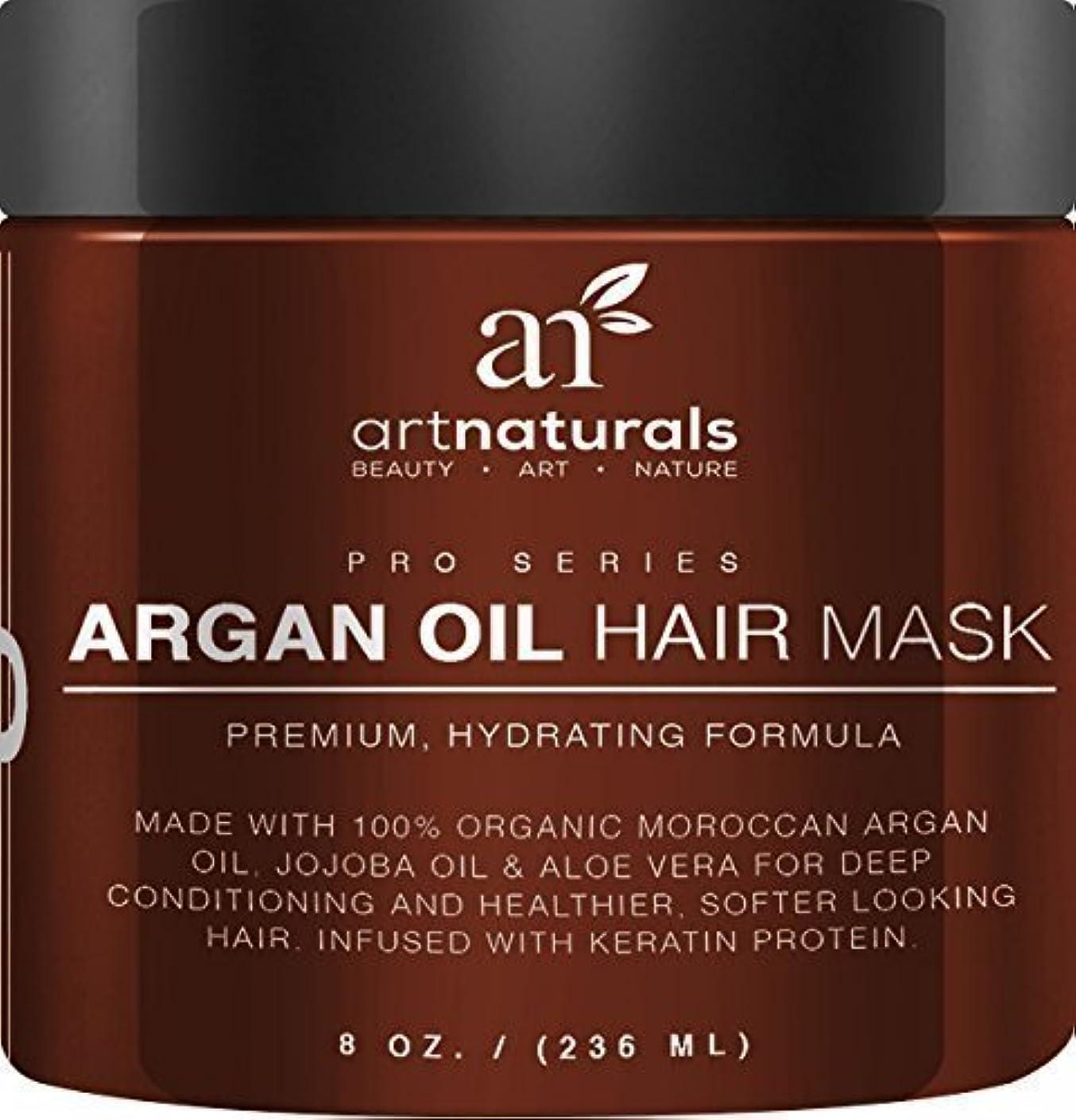 ばかげた実質的目指すアメリカで売れている! アラガンオイル ヘアマスク  (Argan Oil Hair Mask, Deep Conditioner)(海外直送品) [並行輸入品]