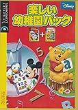 楽しい幼稚園パック (SOURCENEXT selection/学習ソフト)