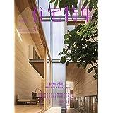 新建築住宅特集2021年3月号/特集:閾 環境と暮らしを繋げる土間