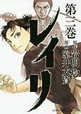 レイリ 第3巻 (少年チャンピオン・コミックスエクストラ)