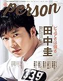 TVガイドPERSON VOL.87 (TOKYO NEWS MOOK 831号) 画像