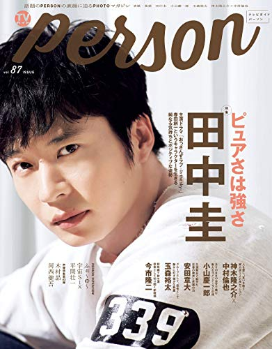TVガイドPERSON VOL.87 (TOKYO NEWS MOOK)