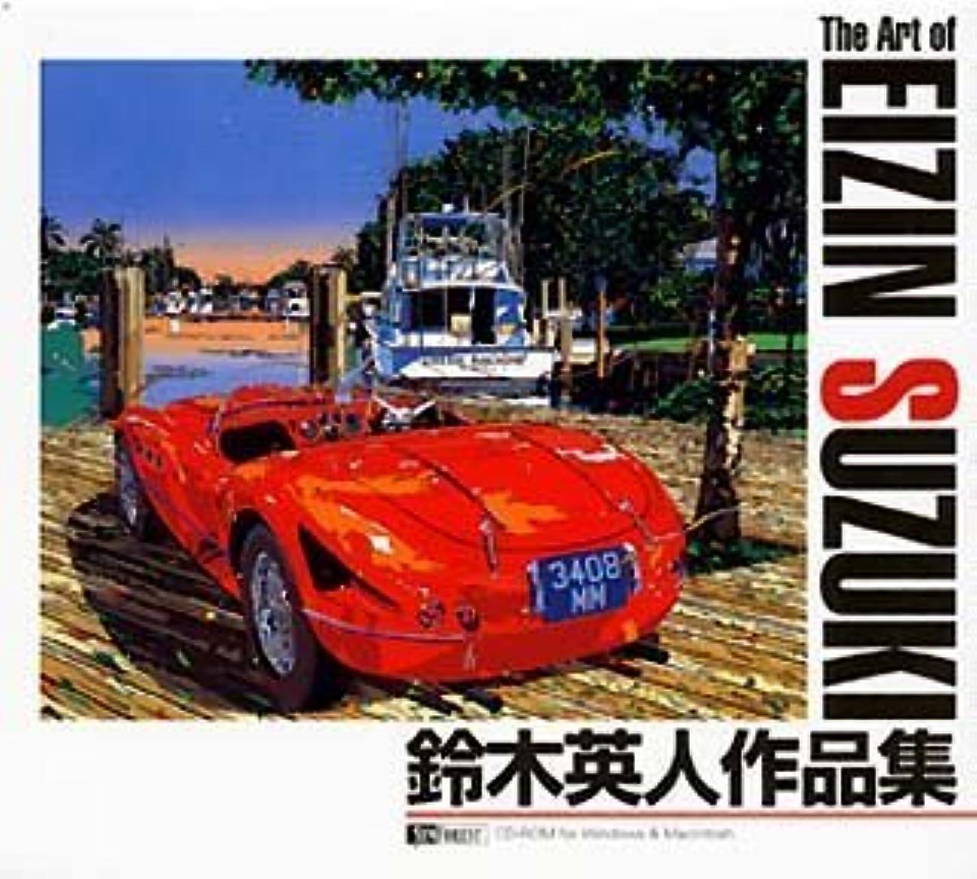 段落液化するスローガン鈴木英人作品集 The Art Of Eizin Suzuki