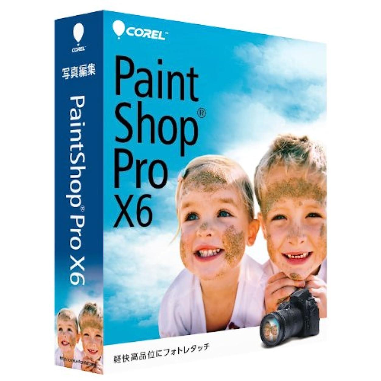 ブラウンスラックマイルドPaintShop Pro X6 アカデミック版