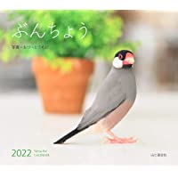 カレンダー2022 ぶんちょう (月めくり・壁掛け) (ヤマケイカレンダー2022)