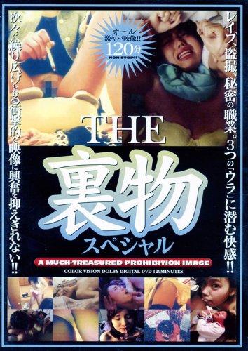 REBECCA/THE 裏物スヘ゜シャル [DVD]