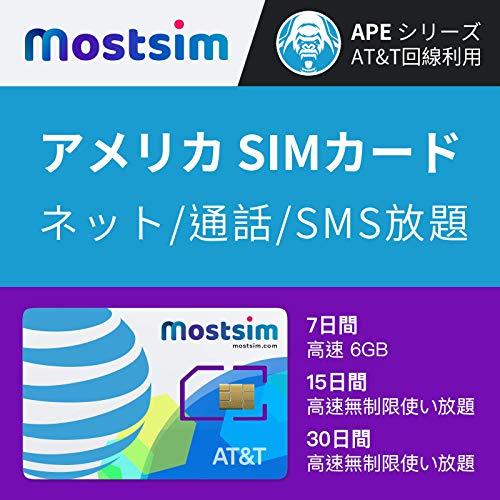 MOST SIM - AT&T アメリカ SIMカード、15日間、高速無制限使い放題(通話+SMS+...
